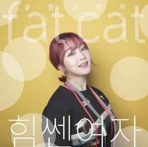 """Album art for Fat Cat's album """"Strong Girl"""""""