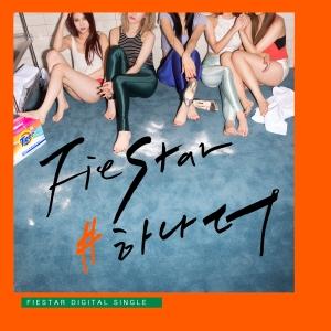 """Album art for Fiestar's album """"One More"""" MV"""