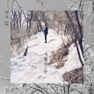 "Album art for Huh Gak's album ""April Snow"""