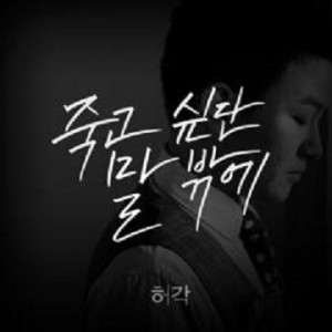 "Album art for Huh Gak's album ""I Told You I Wanna Die"""