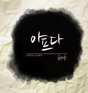 """Album art for Huh Gak's album """"It Hurts"""""""