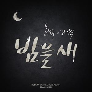 """Album art for Huh Gak's album """"Up All Night"""""""