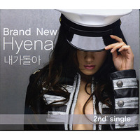 "Album art for Hyena's album ""Brand New Hyena"""