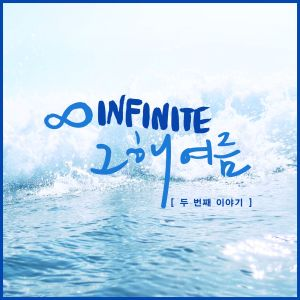 "Album art for Infinite's album ""That Summer"""