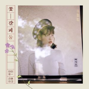 "Album art for IU's album ""Flower Bookmark 2"""