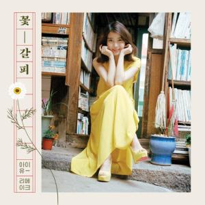 "Album art for IU's album ""Flower Bookmark"""