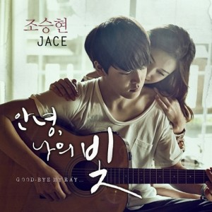 "Album art for JACE (Jo Seung Hyun)'s album ""Goodbye My Ray"""