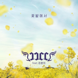 "Album art for JJCC's album ""On The Flower Bed"""
