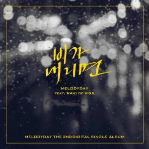 "Album art for Melody Day's album ""When It Rains"""