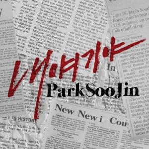 "Album art for Park Soojin's album ""My Story"""