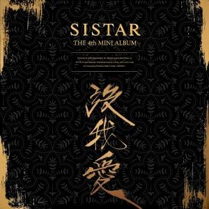 "Album art for SISTAR's album ""Insane Love"""