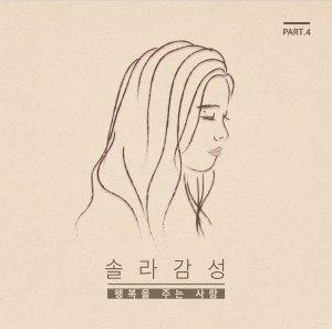 "Album art for Solar (MAMAMOO)'s album ""Happy Person"""