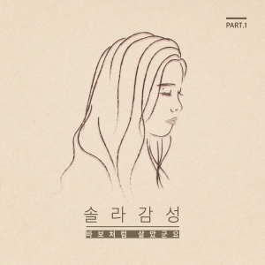 "Album art for Solar (MAMAMOO)'s album ""I Lived Like A Fool"""