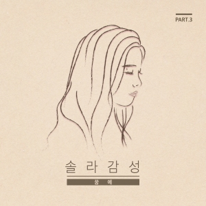 "Album art for Solar (MAMAMOO)'s album ""In My Dreams"""
