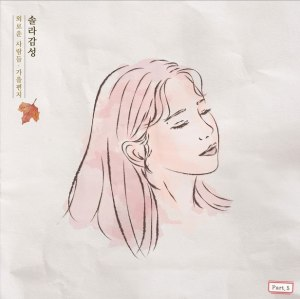"""Album art for Solar's album """"Solar's Sensibility"""""""