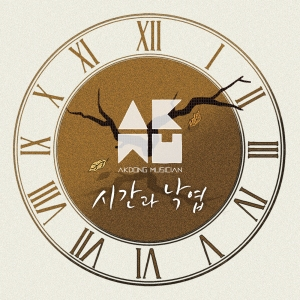 "Album art for Akdong Musician's album ""Time And Leaves"""