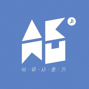 "Album art for Akdong Musician (AKMU)'s album ""Teen Award"""