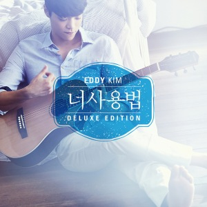 "Album art for Eddy Kim's repackaged album ""Darling"""