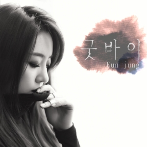 "Album art for Elsie / Eun Jung (T-ARA)'s album ""Good Bye"""