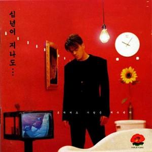 "Album art for JYP's album ""Even After 10 Years"""