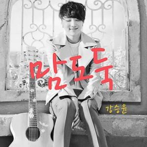 """Album art for Kang Seungyoon's album """"Stealer"""""""