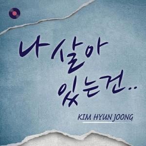 "Album art for Kim Hyun Joong's album ""The Reason I Live"""