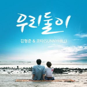"Album art for Kim Hyung Jun's album ""Always Love You"""