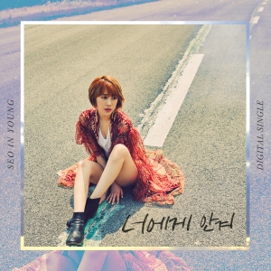 """Album art for Seo In Young's album """"Embrace"""""""