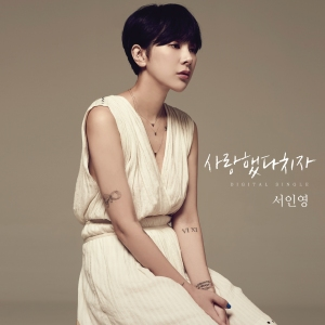 "Album art for Seo In Young's album ""I Love Gardenias"""