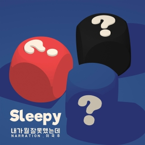 "Album art for Sleepy's album ""So What"""