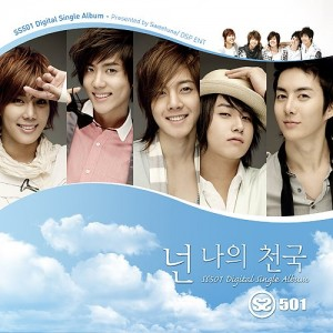 "Album art for SS501's album ""You Are My Heaven"""