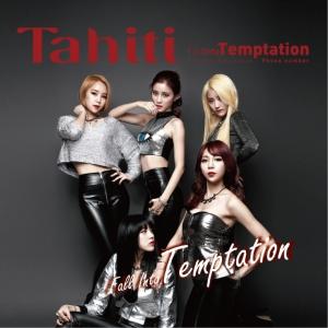 """Album art for Tahiti's album """"Fall Into Temptation"""""""