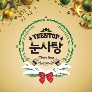 "Album art for Teen Top's album ""Snow Kiss"""