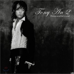 "Album art for Tony An's Album ""Yutzpracachia's Love"""