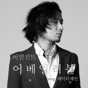 "Album art for Verbal Jint's album ""Available"""