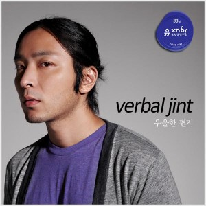 "Album art for Verbal Jint's album ""Gloomy Letter"""