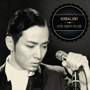 "Album art for Verbal Jint's album ""If It Ain't Love"""