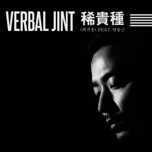 "Album art for Verbal Jint's album ""Rare"""