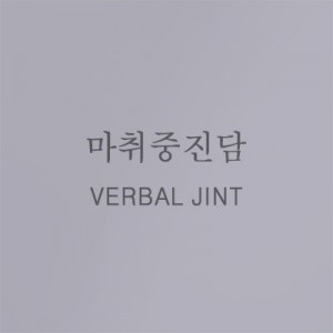 "Album art for Verbal Jint's album ""Serious Anesthesia"""