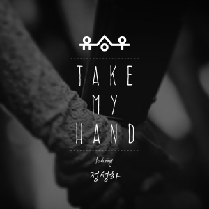 "Album art for Yoo Seung Woo's album ""Take My Hand"""
