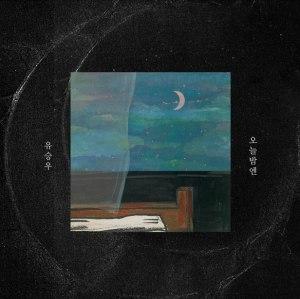 "Album art for Yoo Seung Woo's album ""Tonight"""