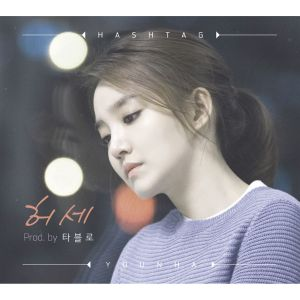 "Album art for Younha's album ""Bluff"""