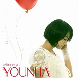 "Album art for Younha's album ""The Perfect Day To Say I Love You"""