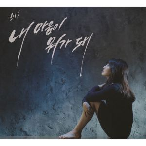 "Album art for Younha's album ""What My Heart Can Do"""