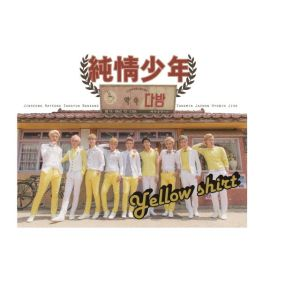 "Album art for Pure Boy's album ""Boys In The Yellow Shirt"""