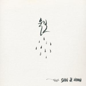 "Album art for Shin Ji Hoon's album ""Cry Baby"""
