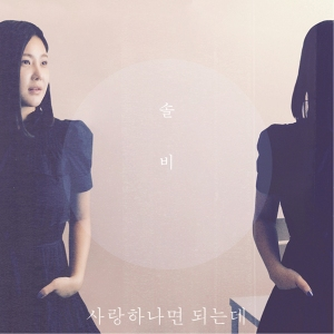 "Album art for Solbi / Kwon Jin A's album ""If You Want One Love"""