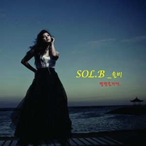 "Album art for Solbi's album ""Punished"""