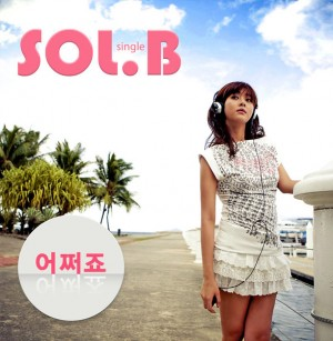 "Album art for Solbi's album ""What Should I Do"""
