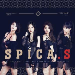 "Album art for Spica.S's album ""Give Your Love"""